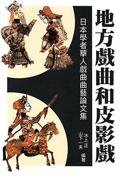 『地方戲曲和皮影戲――日本學者華人戲曲曲藝論文集』表紙