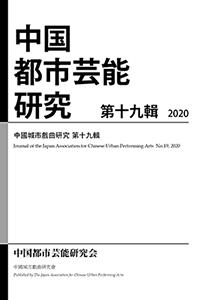『中国都市芸能研究』第19輯表紙