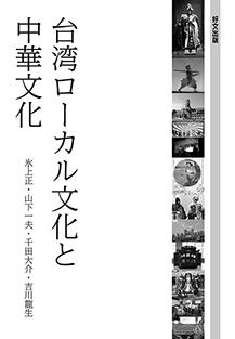 『台湾ローカル文化と中華文化』表紙