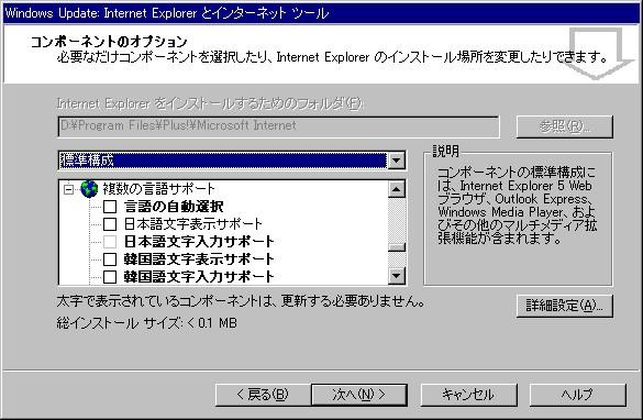 http://wagang.econ.hc.keio.ac.jp/pc-images/ie5setup2.jpg