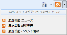 keio_rss2.png
