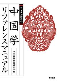 『デジタル時代の中国学リファレンスマニュアル』カバー